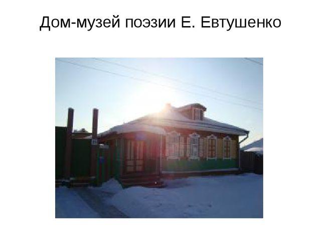 Дом-музей поэзииЕ. Евтушенко
