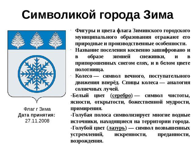 Символикой города Зима Фигуры и цвета флага Зиминского городского муниципальн...