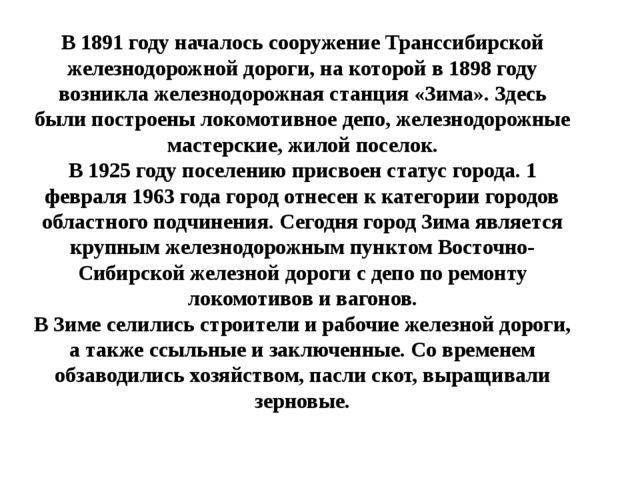 В 1891 году началось сооружение Транссибирской железнодорожной дороги, на кот...