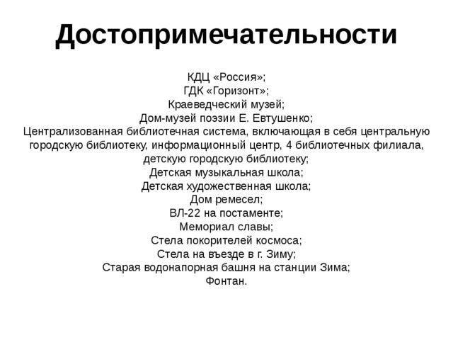 Достопримечательности КДЦ «Россия»; ГДК «Горизонт»; Краеведческий музей; Дом-...