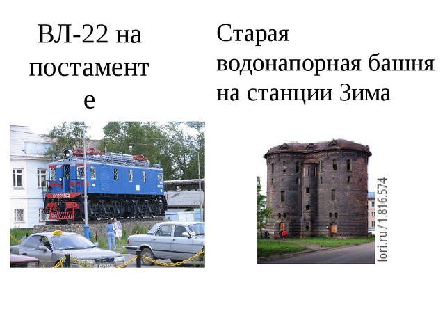 ВЛ-22 на постаменте Старая водонапорная башня на станции Зима