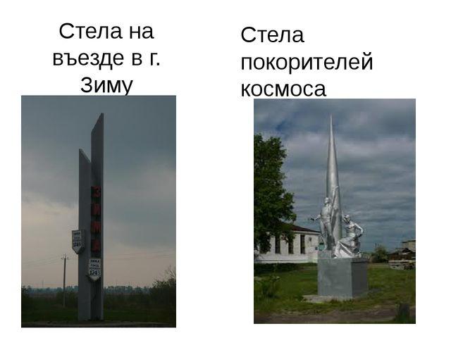 Стела на въезде в г. Зиму Стела покорителей космоса