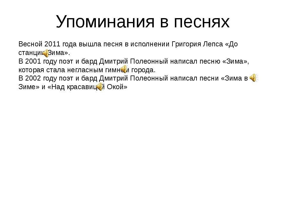 Упоминания в песнях Весной 2011 года вышла песня в исполнении Григория Лепса...