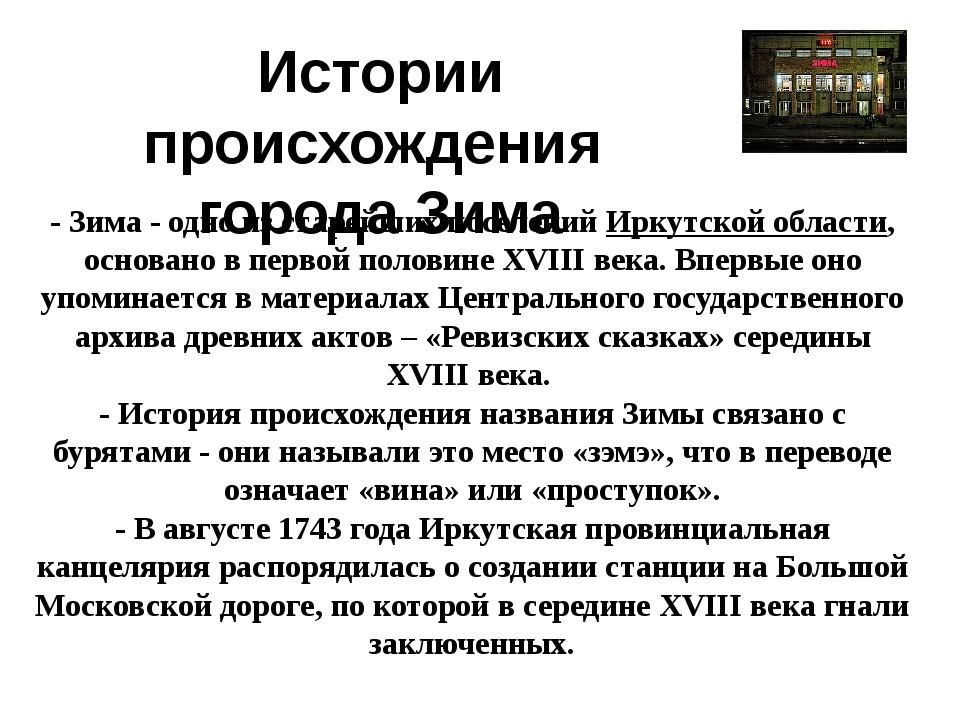 Истории происхождения города Зима - Зима - одно из старейших поселенийИркутс...