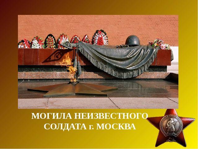 МОГИЛА НЕИЗВЕСТНОГО СОЛДАТА г. МОСКВА