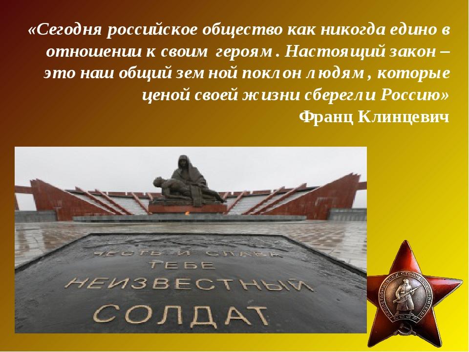 «Сегодня российское общество как никогда едино в отношении к своим героям. На...