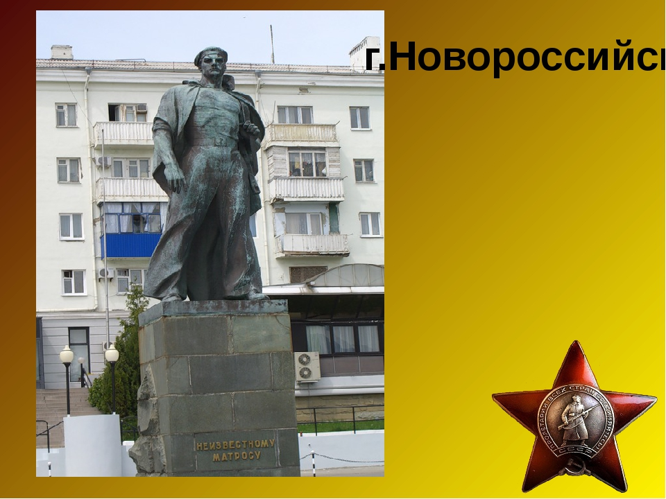 г.Новороссийск