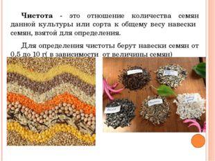 Обработка сухих семян высокими температурами (воздушно тепловая обработка) вк