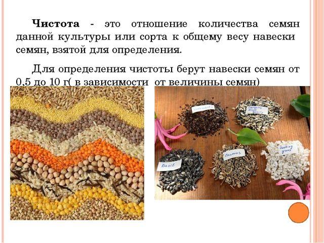Обработка сухих семян высокими температурами (воздушно тепловая обработка) вк...