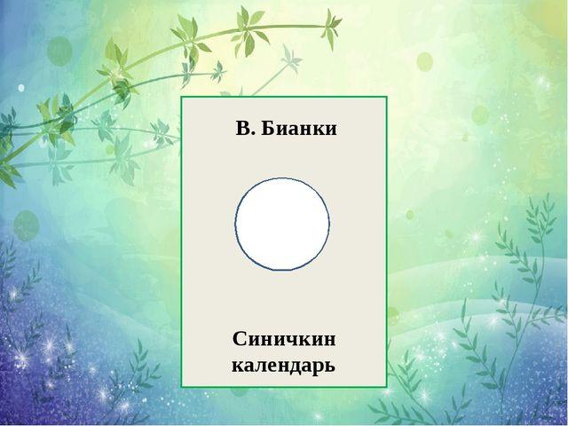 В. Бианки Синичкин календарь