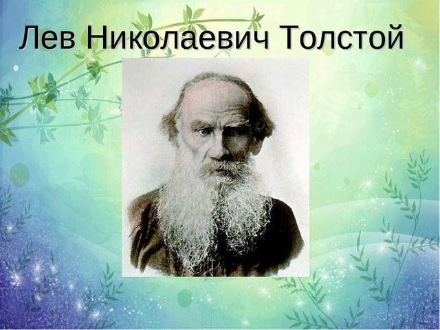 « Лев Николаевич Толстой