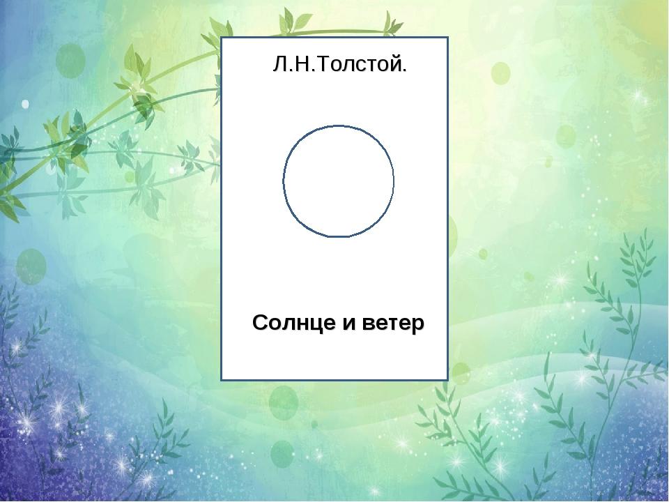 Л.Н.Толстой. Солнце и ветер