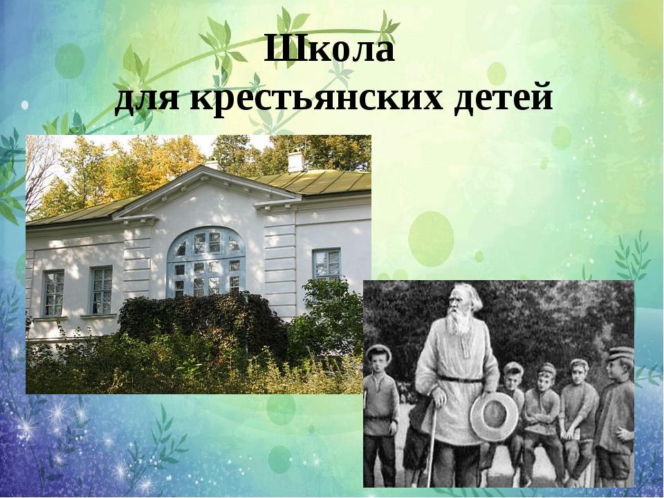 Школа для крестьянских детей