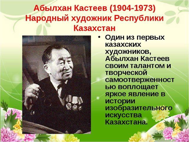 Абылхан Кастеев (1904-1973) Народный художник Республики Казахстан Один из пе...