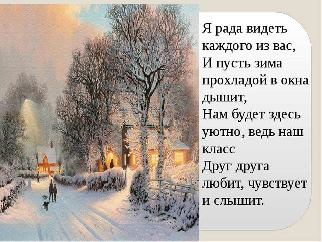 Я рада видеть каждого из вас, И пусть зима прохладой в окна дышит, Нам будет...