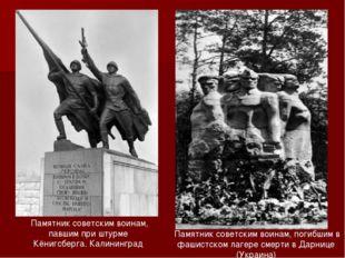 Памятник советским воинам, павшим при штурме Кёнигсберга. Калининград Памятн