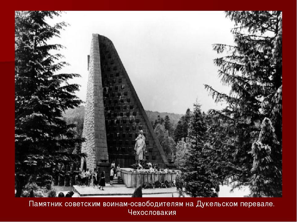 Памятник советским воинам-освободителям на Дукельском перевале. Чехословакия