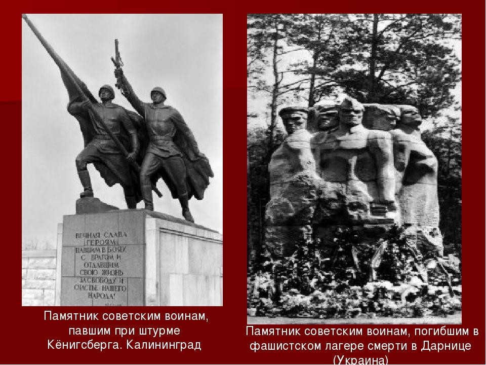 Памятник советским воинам, павшим при штурме Кёнигсберга. Калининград Памятн...