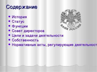 Содержание История Статус Функции Совет директоров Цели и задачи деятельности