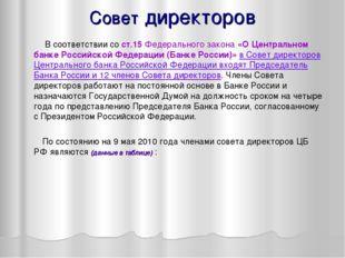 Совет директоров В соответствии со ст.15 Федерального закона «О Центральном б
