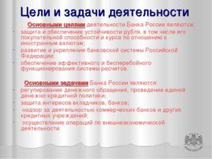 Цели и задачи деятельности Основными целями деятельности Банка России являютс