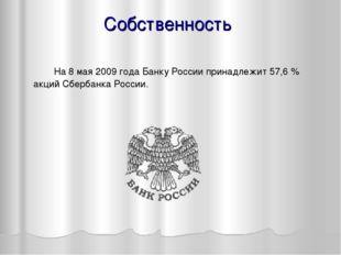 Собственность На 8 мая 2009 года Банку России принадлежит 57,6% акций Сберба