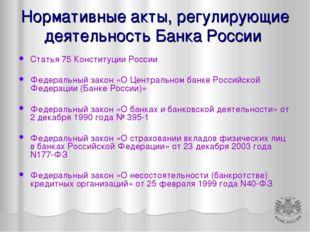 Нормативные акты, регулирующие деятельность Банка России Статья 75 Конституци