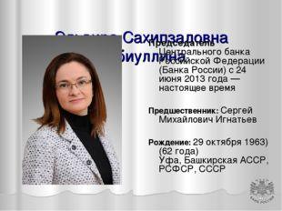 Эльвира Сахипзадовна Набиуллина Председатель Центрального банка Российской Ф