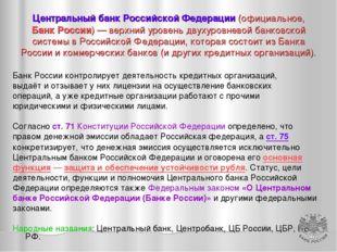 Центральный банк Российской Федерации (официальное, Банк России)— верхний ур