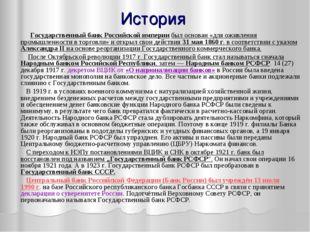 История Государственный банк Российской империи был основан «для оживления пр