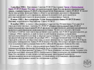 2 декабря 1990г. Верховным Советом РСФСР был принят Закон о Центральном бан