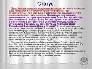 Статус Банк России является юридическим лицом. Уставный капитал и иное имущес
