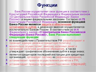 Функции Банк России осуществляет свои функции в соответствии с Конституцией Р