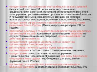 осуществляет обслуживание счетов бюджетов всех уровней бюджетной системы РФ,