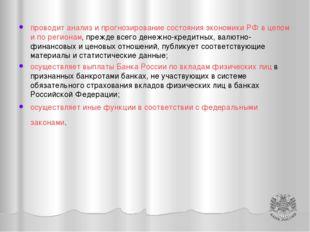 проводит анализ и прогнозирование состояния экономики РФ в целом и по региона