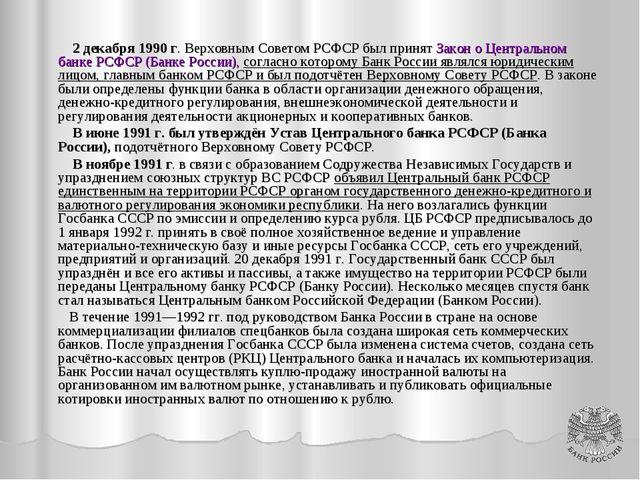 2 декабря 1990г. Верховным Советом РСФСР был принят Закон о Центральном бан...