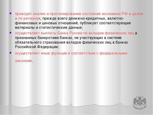 проводит анализ и прогнозирование состояния экономики РФ в целом и по региона...