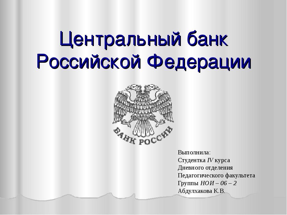 Центральный банк Российской Федерации Выполнила: Студентка IV курса Дневного...