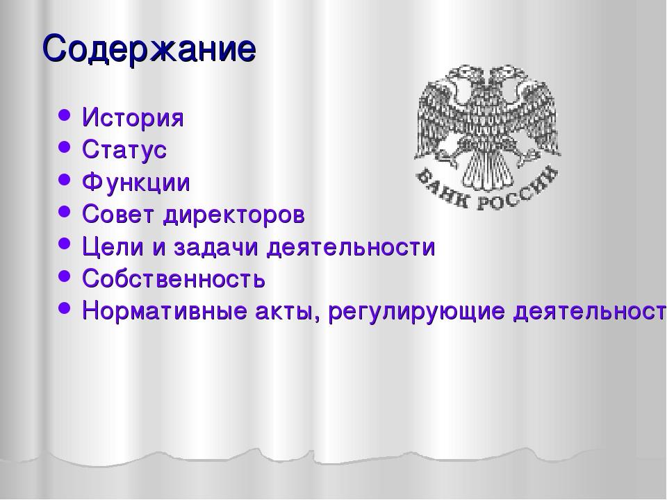 Содержание История Статус Функции Совет директоров Цели и задачи деятельности...