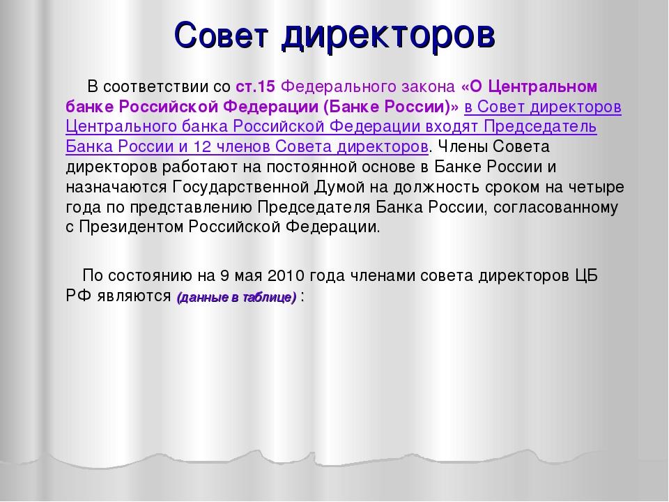 Совет директоров В соответствии со ст.15 Федерального закона «О Центральном б...