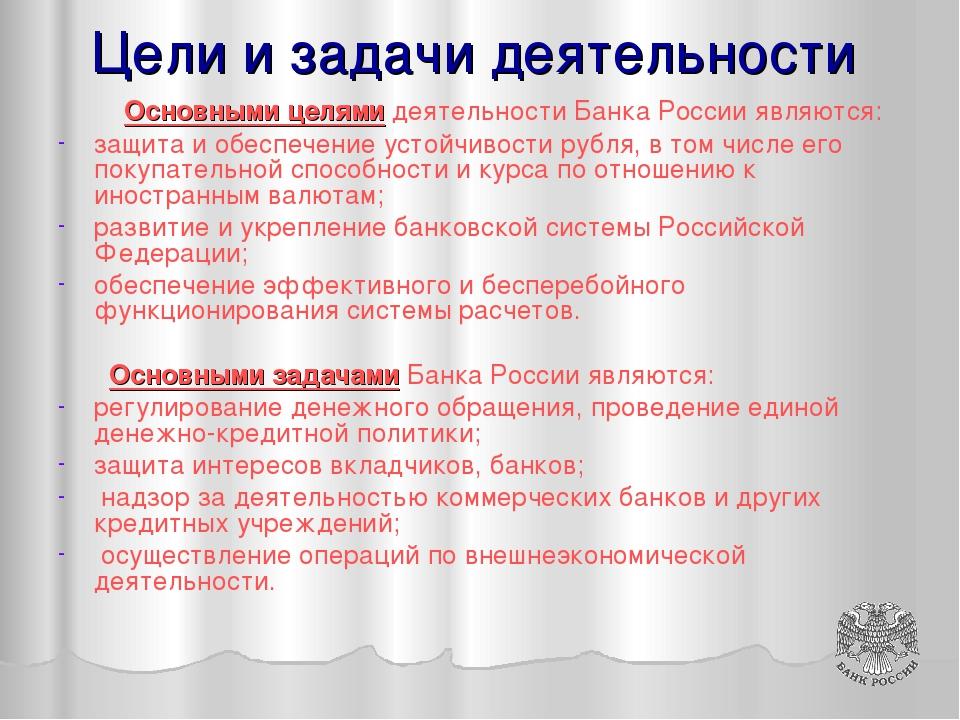 Цели и задачи деятельности Основными целями деятельности Банка России являютс...