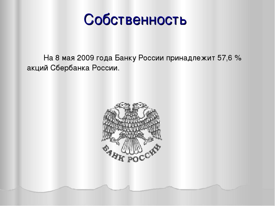 Собственность На 8 мая 2009 года Банку России принадлежит 57,6% акций Сберба...
