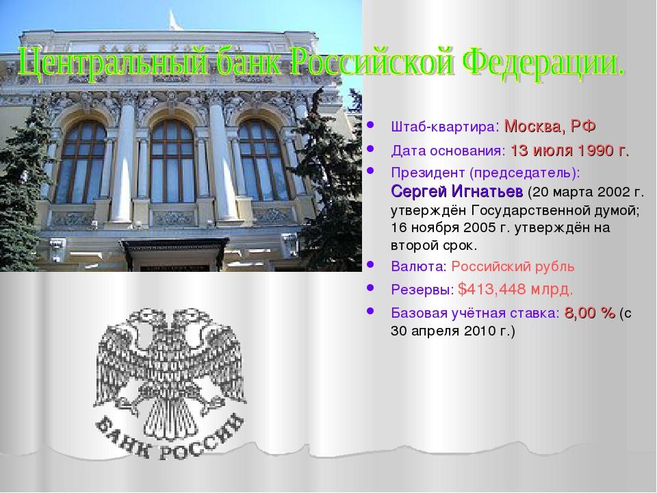 Штаб-квартира: Москва, РФ Дата основания: 13 июля 1990 г. Президент (председа...