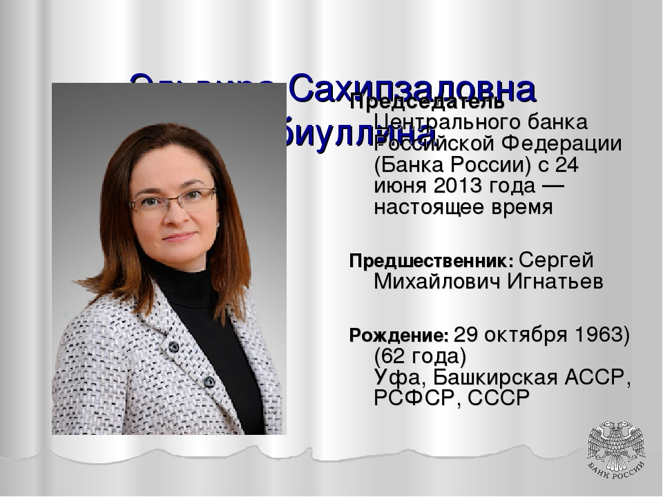 Эльвира Сахипзадовна Набиуллина Председатель Центрального банка Российской Ф...