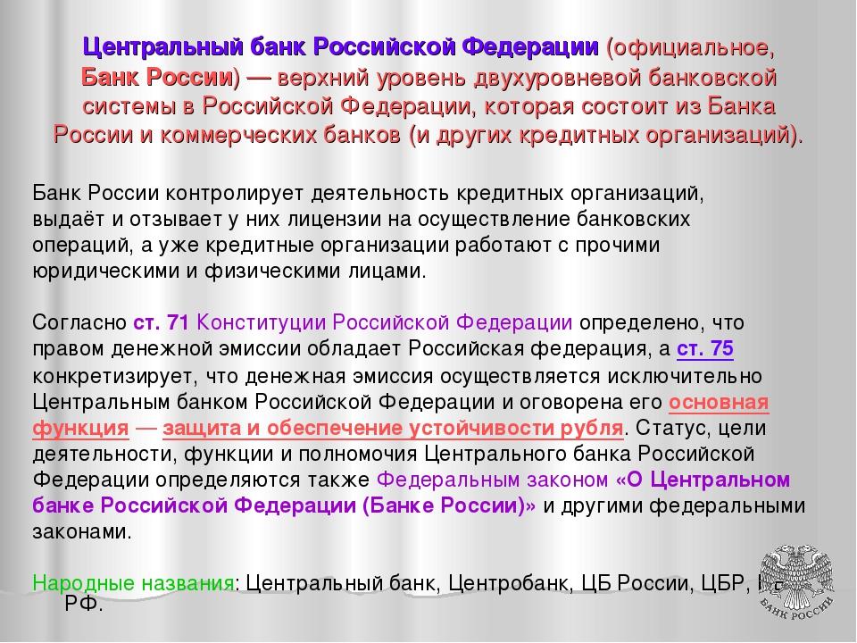 Центральный банк Российской Федерации (официальное, Банк России)— верхний ур...