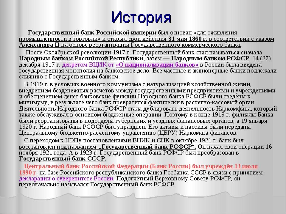 История Государственный банк Российской империи был основан «для оживления пр...