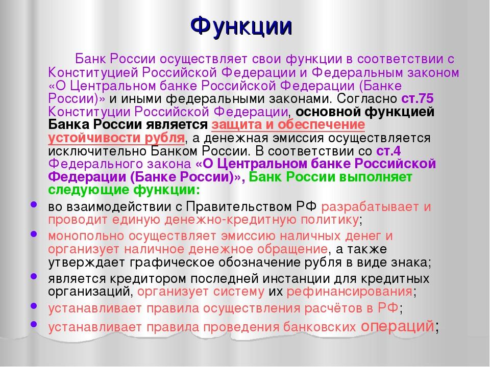 Функции Банк России осуществляет свои функции в соответствии с Конституцией Р...