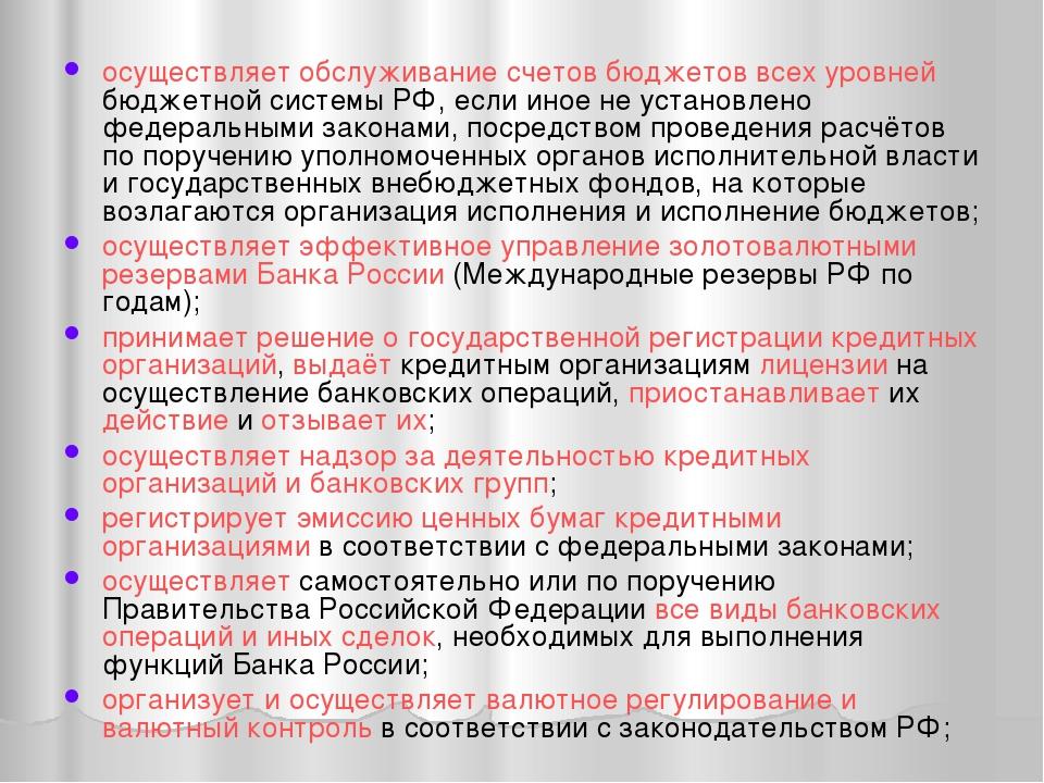 осуществляет обслуживание счетов бюджетов всех уровней бюджетной системы РФ,...