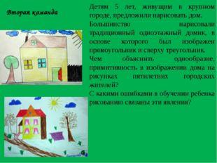 Вторая команда Детям 5 лет, живущим в крупном городе, предложили нарисовать д