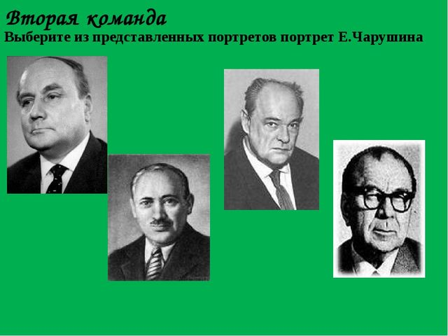 Вторая команда Выберите из представленных портретов портретЕ.Чарушина